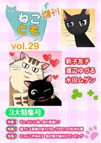 ねことも増刊vol.29