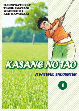 KASANE NO TAO, Volume 1