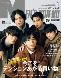 MEN'S NON-NO 2021年1月号