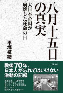 八月十五日の真実大日本帝国が崩壊した運命の日-電子書籍