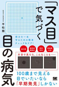 「マス目」で気づく目の病気 視力を一生守るための簡単チェック&ケア!-電子書籍