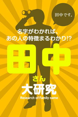 田中さん大研究~名字がわかれば、あの人の特徴まるわかり!?-電子書籍