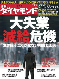 週刊ダイヤモンド 09年5月16日号-電子書籍