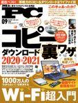Mr.PC (ミスターピーシー) 2020年9月号