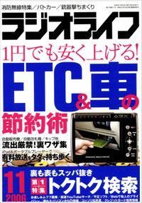 ラジオライフ2006年11月号