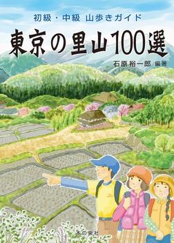 東京の里山100選-電子書籍