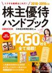 株主優待ハンドブック 2018-2019年版