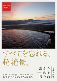 PREMIUM JAPAN じぶん再生 うまれかわり温泉【すべてを忘れる、超絶景。】