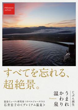 PREMIUM JAPAN じぶん再生 うまれかわり温泉【すべてを忘れる、超絶景。】-電子書籍