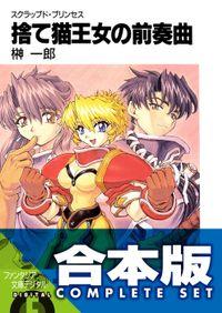 【合本版】スクラップド・プリンセス+サプリメント 全18巻