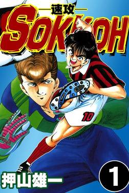 SOKKOH-速攻- (1)-電子書籍