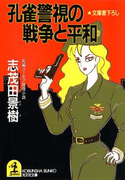 孔雀警視の戦争と平和-電子書籍