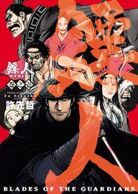 鏢人 -BLADES OF THE GUARDIANS- / 1