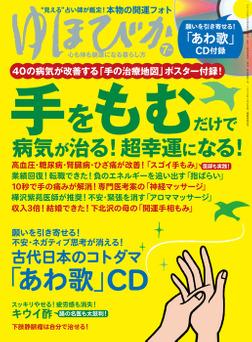 ゆほびか2019年07月号-電子書籍