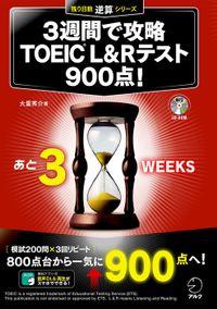 [新形式問題対応/音声DL付]3週間で攻略 TOEIC L&Rテスト900点!