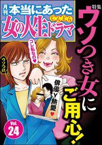 本当にあった女の人生ドラマウソつき女にご用心! Vol.24