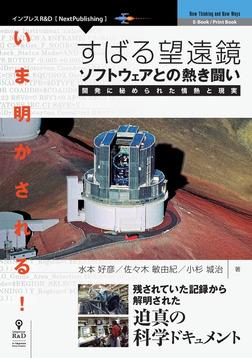 いま明かされる!すばる望遠鏡ソフトウェアとの熱き闘い 開発に秘められた情熱と現実-電子書籍