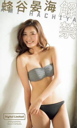 【デジタル限定】蜂谷晏海写真集「解禁」-電子書籍