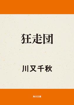 狂走団-電子書籍
