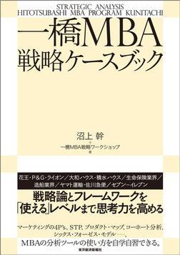 一橋MBA戦略ケースブック-電子書籍