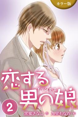 [カラー版]恋する男の娘(プリンセス) 〈スイートルームで急接近!?〉2巻-電子書籍