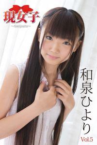和泉ひより 現女子 Vol.5
