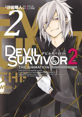 DEVIL SURVIVOR2 the ANIMATION 2巻