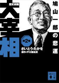 歴史劇画 大宰相 第二巻 鳩山一郎の悲運
