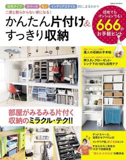 かんたん片付け&すっきり収納 この1冊で、二度と散らからない家になる-電子書籍