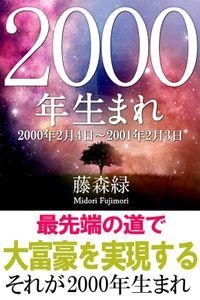 2000年(2月4日~2001年2月3日)生まれの人の運勢