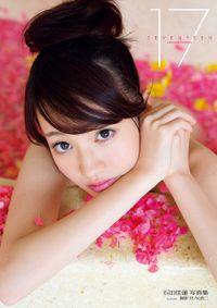 石田佳蓮写真集『SEVENTEEN』