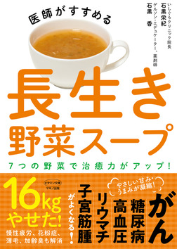 医師がすすめる 長生き野菜スープ-電子書籍