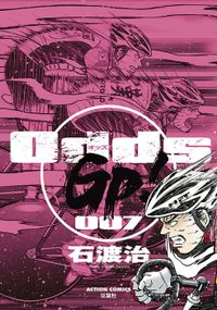 Odds GP! / 7