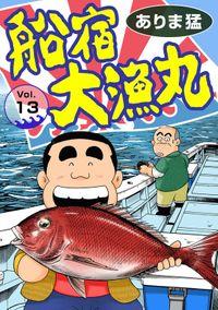 船宿 大漁丸13