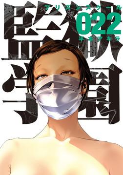 監獄学園(22)-電子書籍
