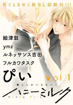 ハニーミルク vol.1-電子書籍