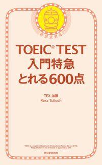 TOEIC TEST 入門特急 とれる600点