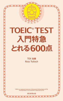 TOEIC TEST 入門特急 とれる600点-電子書籍