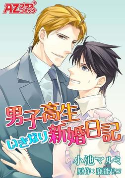 男子高生いきなり新婚日記【コミック版】-電子書籍