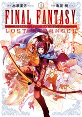 FINAL FANTASY LOST STRANGER 1巻【無料試し読み版】