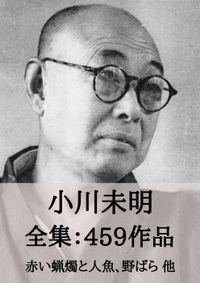 小川未明 全集459作品:赤い蝋燭と人魚、野ばら 他