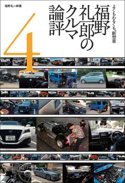 福野礼一郎のクルマ論評4-電子書籍