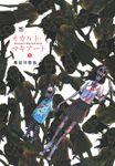 オカルト・マキアート 1