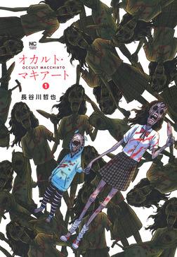 オカルト・マキアート 1-電子書籍