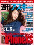 週刊アスキーNo.1196(2018年9月18日発行)