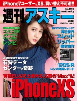 週刊アスキーNo.1196(2018年9月18日発行)-電子書籍