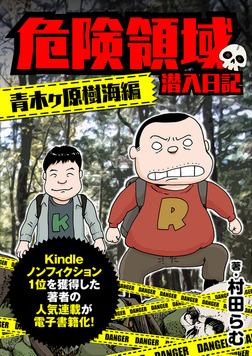 危険領域 潜入日記―青木ヶ原樹海編―-電子書籍