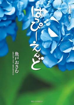 はっぴーえんど(4)-電子書籍