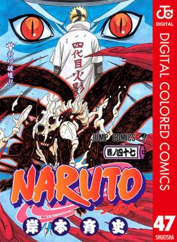 NARUTO―ナルト― カラー版 47-電子書籍