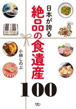日本が誇る 絶品の食遺産100-電子書籍
